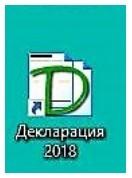 Программа для оформления декларации 3-НДФЛ 2020 года