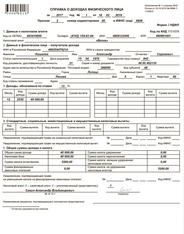 Справка о доходах физического лица - 2-НДФЛ