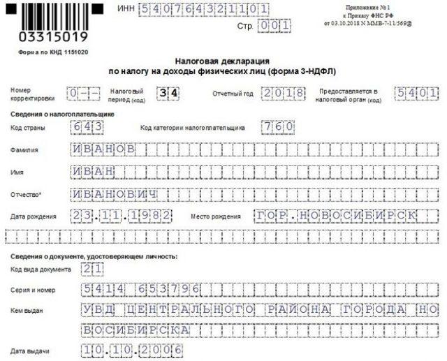 Налоговая декларация на возврат подоходного налога за квартиру в 2020 году