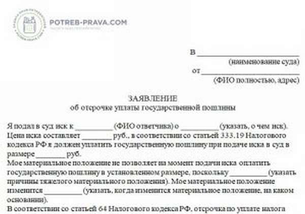 Ходатайство об отсрочке уплаты госпошлины в суд