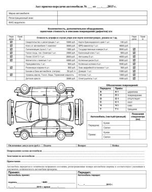 Акт приема-передачи автомобиля: как правильно заполнить, бланк и образец