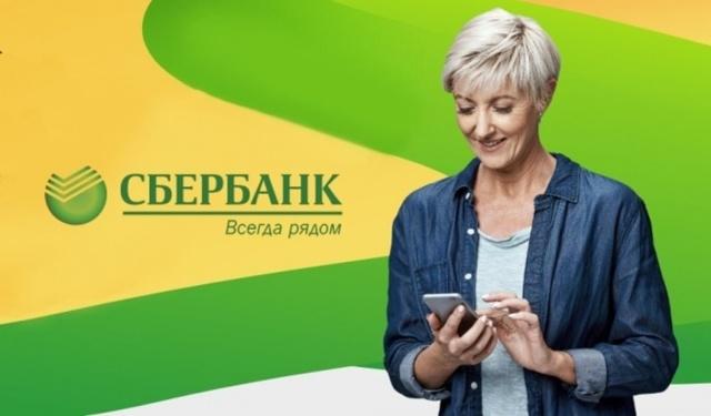 Пенсионный вклад в сбербанке для пенсионеров 3 5 процентные ставки по пенсионному вкладу россельхозбанк