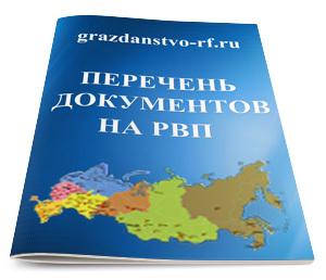 Как получить квоту на РВП - документы и порядок оформления