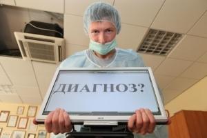 Что такое врачебная ошибка, и ответственность за нее