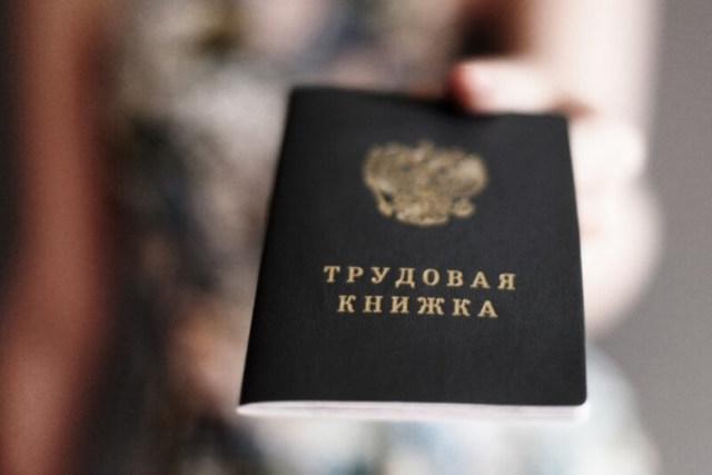 Выдача трудовой книжки при увольнении по ТК РФ: процедура и сроки выдачи