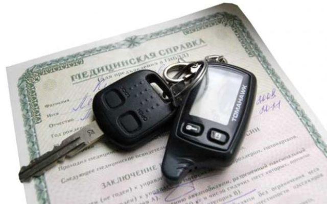 Где взять справку от психиатра и нарколога для водительских прав