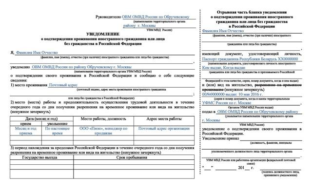 Уведомление о подтверждении проживания в РФ по виду на жительство