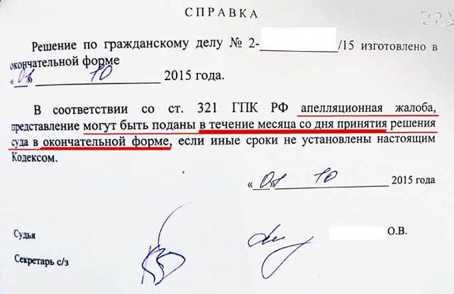 Сроки подачи апелляции по гражданским делам в России