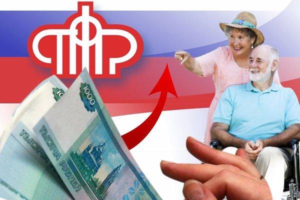Размер социальной пенсии в 2020 году, установленный в России
