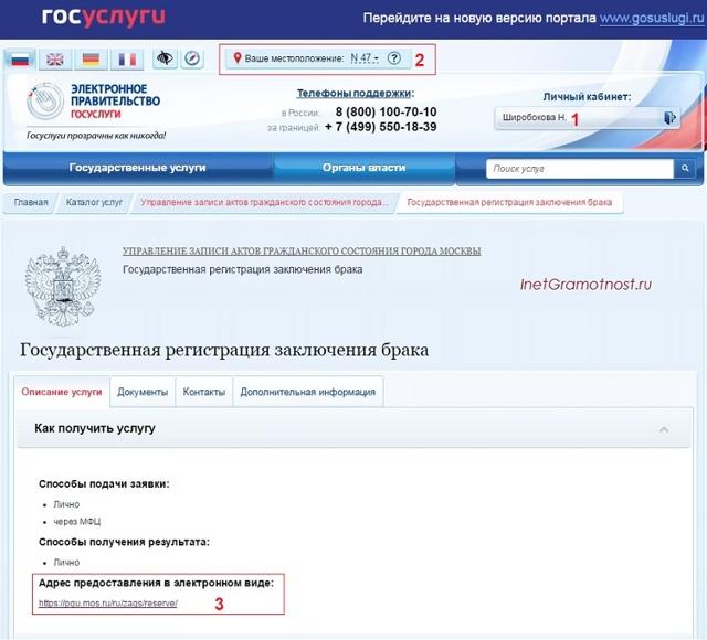 Электронная подача заявления в ЗАГС в режиме онлайн