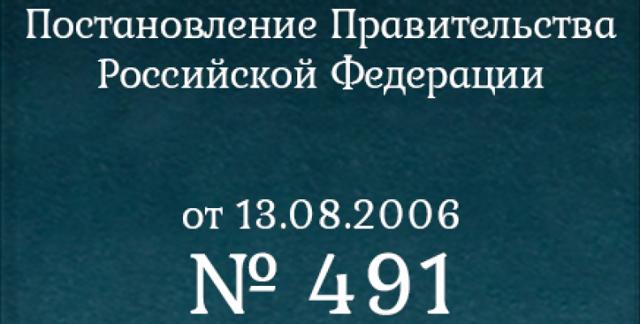 Постановление 491 с последними изменениями 2020 о услугах ЖКХ