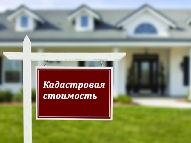 Оценка стоимости земельного участка в России в 2020 году