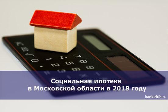 Социальная ипотека в Москве и России в 2020 году