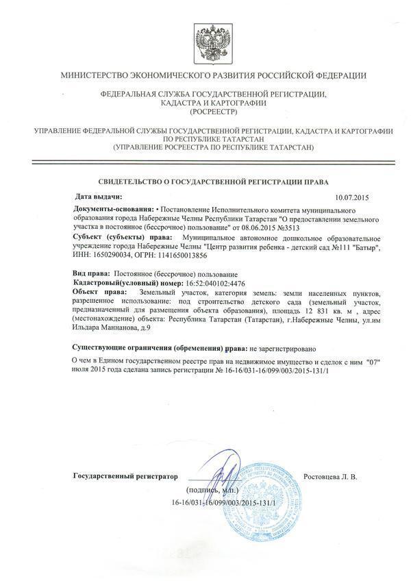 Регистрация права собственности на земельный участок в 2020 году