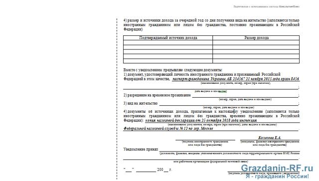 Уведомление о подтверждении проживания иностранного гражданина: форма, бланк, образец