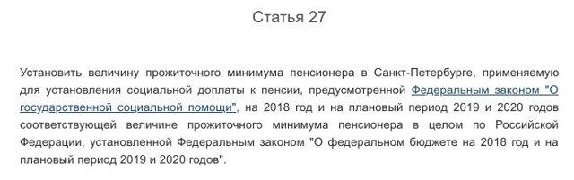 Минимальные пенсии по старости в Санкт-Петербурге в 2020 году