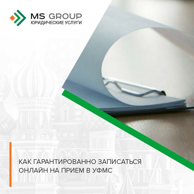 Онлайн запись в УФМС по Московской области через интернет
