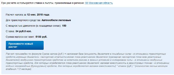 Транспортный налог в Московской области в 2020 году