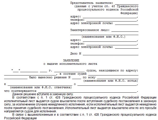 Заявление на получение исполнительного листа по почте решению суда