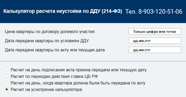Калькулятор неустойки по ДДУ в 2020 году в России