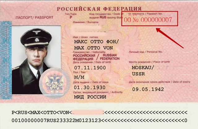 Номер и серия загранпаспорта на примере: где смотреть данные