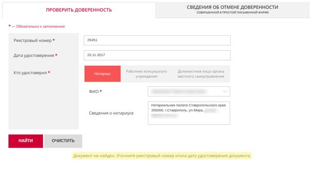 Подробное описание регистрации договора аренды нежилого помещения в Росреестре
