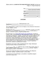 Образец заявления на возврат товара от покупателя 2020 года